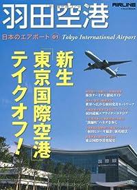 羽田空港 (日本のエアポート01)