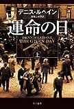 運命の日(上)〔ハヤカワ・ミステリ文庫〕