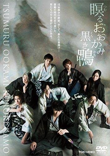 瞑るおおかみ黒き鴨[DVD]