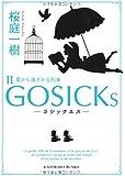 GOSICKs II ゴシックエス・夏から遠ざかる列車 (角川文庫)