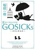 GOSICKsII―ゴシックエス・夏から遠ざかる列車― (角川文庫)