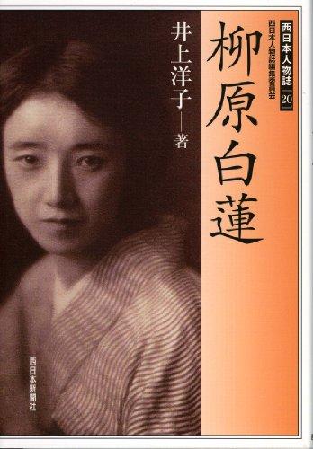 西日本人物誌(20) 柳原白蓮 (西日本人物誌 20)