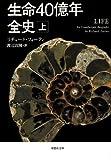 文庫 生命40億年全史 上 (草思社文庫)