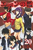 エデンの檻(20) (講談社コミックス)