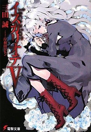 イスカリオテ〈5〉 (電撃文庫)