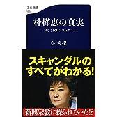 朴槿恵の真実 哀しき反日プリンセス (文春新書)