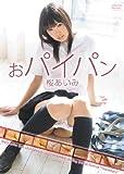 おパイパン 桜あいみ [DVD]