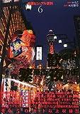 背景ビジュアル資料〈6〉歓楽街・繁華街・夜の街