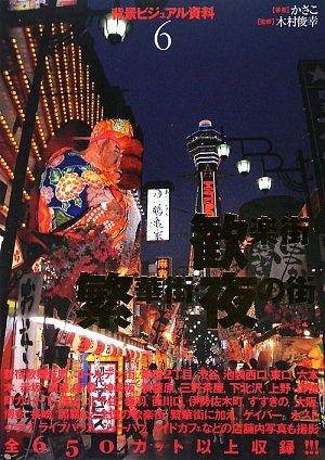 背景ビジュアル資料〈6〉歓楽街・繁華街・夜の街 (背景ビジュアル資料 6)