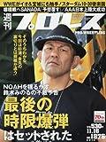 週刊プロレス 2016年 11/16 号 [雑誌]