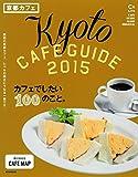 C&Lifeシリーズ 京都カフェ2015 (アサヒオリジナル)