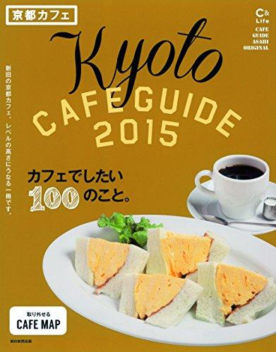 C&Lifeシリーズ 京都カフェ2015(アサヒオリジナル)