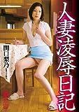 人妻 日記 関口梨乃 溜池ゴロー [DVD]