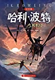 Image of Harry Potter and the Order of the Phoenix 5 (Revised Ed.) (Chinese Edition)