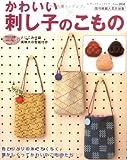 かわいい刺し子のこもの (レディブティックシリーズ no. 2858)