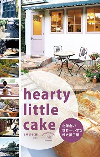 hearty little cake 北鎌倉の世界一小さな焼菓子屋