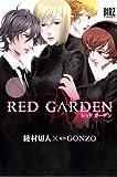 アニメ「RED GARDEN」
