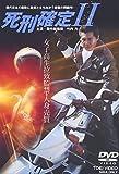 死刑確定II[DVD]