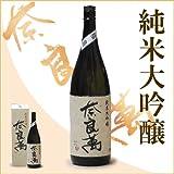 奈良萬 純米大吟醸(一回火入れ) 720ml [化粧箱入] 【福島県夢心酒造】ならまん四合瓶