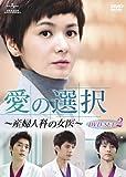 愛の選択 ~産婦人科の女医~ DVD-SET2