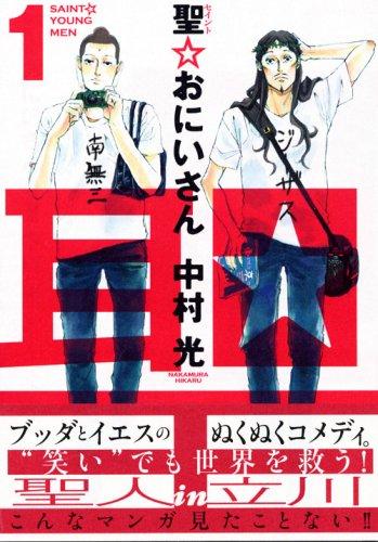 The 1st volume of 聖おにいさん