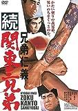 兄弟仁義 続 関東三兄弟[DVD]