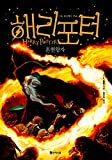 Harry Potter and the Half-Blood Prince (Korean Edition) : Book 2.