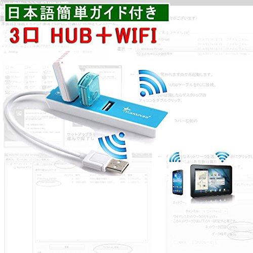 日本語説明書 WiFi + 3口 HUB USB 無線ルーター USB2.0 / 1.1 3ポート 3port Wi-Fi ワイファイ iphone タブレット アンドロイド スマホ スマートホン スマートフォン Android 無線 LAN アクセスポイント 電波の悪い部屋にひとつ 電波が悪い部屋にひとつあると便利な 自分のパソコンに一台あると Gamers USB LAN アダプタ 無線 LAN ルーター 簡単に無線LAN環境を構築 電流過負荷保護装置内蔵 Windows7 Windows8 Windows8.1 Windows XP Windows Vista Mac OS 9.X Mac10.X Linux
