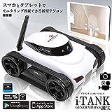 【 スマホ タブレットで モニタリング 操作 】 新型 アイタンク i-TANK -GENERATIONS- 写真 動画 撮影 保存 共有 重力センサー ジャイロ ラジコン ロボット 戦車 (ホワイト)