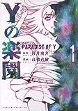 Yの楽園(1) (ヤングマガジンコミックス)