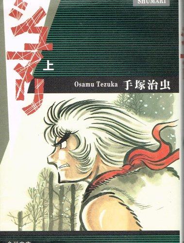 シュマリ (上) (角川文庫)