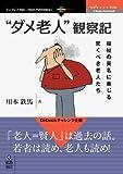 """""""ダメ老人""""観察記 福祉の美名に乗じる、驚くべき老人たち (OnDeck Books(Next Publishing))"""