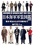 日本海軍軍装図鑑 [増補版]