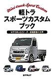 軽トラ・スポーツカスタム ブック