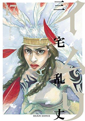 イムリ 17<イムリ> (ビームコミックス)