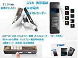 「Origin」 携帯電話スマホ通話ボイスレコーダー 超高音質 Bluetoothボイスレコーダー ハンズフリー通話録音  固定電話録音も対応 ICレコーダー内臓メモリ4GB microSDカード対応 最大283時間録音 RECORDV188