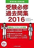 管理栄養士国家試験受験必修過去問集2016