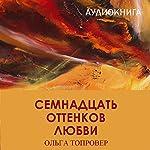 17 ottenkov lyubvi (Russian Edition) | Olga Toprover