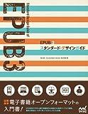 EPUB 3 スタンダード・デザインガイド