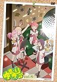 ゆるゆり♪♪ vol.4 (なもり先生描き下ろし150mmデ缶バッジ×2(櫻子&向日葵 ) &すぺしゃるなさうんどCD(「ガールズパワーで 」ほか収録)付き)(初回限定仕様) [DVD]