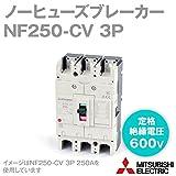 三菱電機 NF250-CV 3P 250A (ノーヒューズブレーカー) (3極) (AC/DC) NN