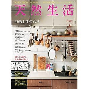 天然生活 2017年3月号 (2017-01-27) [Kindle版]