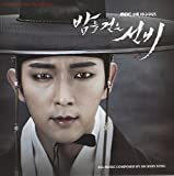 夜を歩く士 韓国ドラマOST Part.1 (MBC) (韓国盤)