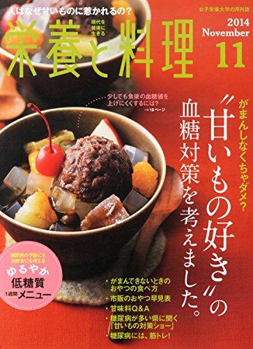 栄養と料理 2014年 11月号 [雑誌]