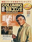 新刑事コロンボDVDコレクション 13号 (影なき殺人者) [分冊百科] (DVD付)