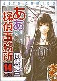 ああ探偵事務所 14 (14) (ジェッツコミックス)