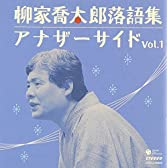 柳家喬太郎落語集 アナザーサイドvol.1