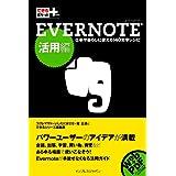 Amazon.co.jp: できるポケット+ Evernote活用編 電子書籍: コグレ マサト, いしたに まさき, 堀 正岳, できるシリーズ編集部: Kindleストア
