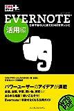 51hiOeQj08L. SL160  Evernote Web Clipperがクラッシュするので解決方法を探してみた