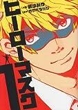 ヒーローマスク(1) (ヒーローズコミックス)